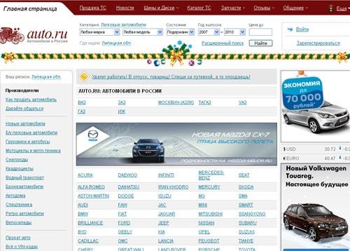 Продажа автомобилей в России Подержанные авто